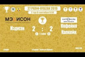 27 РКЛФ | Золотой Кубок | Мэдисон - Кофейня Капкейк | 2:2