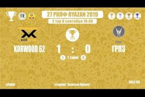 27 РКЛФ | Золотой Кубок | KORWOOD 62 - ГРПЗ | 1:0