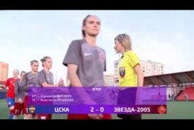 Обзор матча 16-го тура ЦСКА -