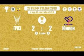 27 РКЛФ | Золотой Кубок | ГРПЗ - Юнион | 2:2