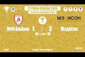 27 РКЛФ | Золотой Кубок | МФК Альбион - Мэдисон | 1:3