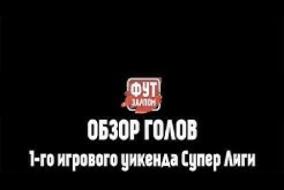 ФУТЗАЛПОМ Обзор голов 1-го игрового уикэнда Суперлиги НМФЛ