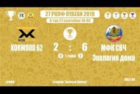 27 РКЛФ | Золотой Кубок | KORWOOD 62 - МФК СЧВ Экология дома 62 | 2:6