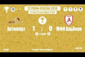 27 РКЛФ | Золотой Кубок | Автоимпорт - МФК Альбион | 1:0