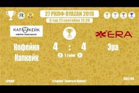 27 РКЛФ | Золотой Кубок | Кофейня Капкейк - ЭРА | 4:4