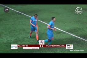Wialon Oil – Практическая Механика - 7-4