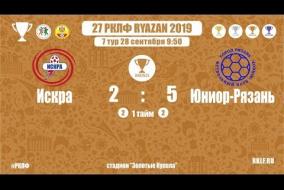 27 РКЛФ   Бронзовый Кубок   Искра - Юниор-Рязань   2:5