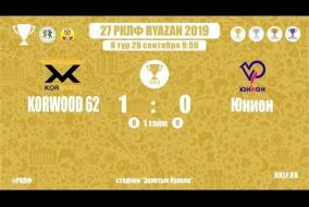 27 РКЛФ | Золотой Кубок | KORWOOD 62 - Юнион | 1:0