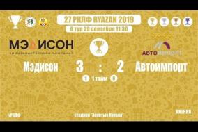 27 РКЛФ | Золотой Кубок | Мэдисон - Автоимпорт | 3:2