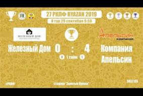 27 РКЛФ | Золотой Кубок | Железный Дом - Компания Апельсин | 0:4
