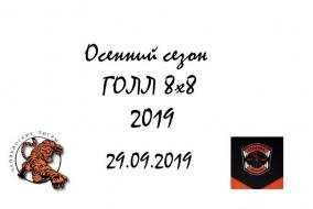 Северок 0:1 Челябинские Тигры. Видео-обзор. Квалификация Группа