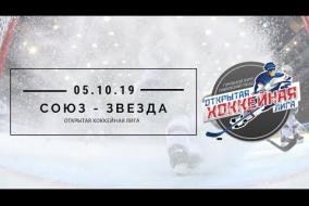 ОХЛ. 3 сезон. Союз - Звезда. 05.10.2019