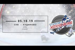 ОХЛ. 3 сезон. СКВ - Кудиново. 05.10.2019