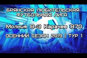 Молния 8-3 Карачев 870 | БЛФЛ | Осень 2019