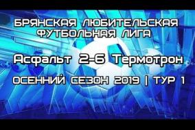 Асфальт 2-6 Термотрон | БЛФЛ | Осень 2019