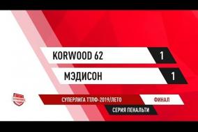 17.08.2019. Korwood 62 - Мэдисон - 1:1. Серия пенальти