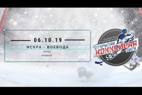 ОХЛ. 3 сезон. ИСКРА - ВОЕВОДА. 06.10.2019
