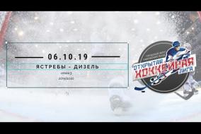 ОХЛ. 3 сезон. Ястребы - Дизель. 06.10.2019
