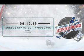 ОХЛ. 3 сезон. Боевое Братство - Куровское. 06.10.2019