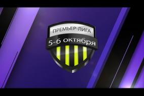 Обзор голов тура Премьер-Лиги Чемпионата Москвы НМФЛ от 05-06 октября