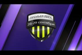 Обзор голов тура Премьер-Лиги Чемпионата Москвы НМФЛ от 28-29 сентября