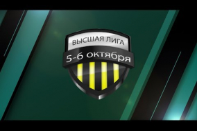 ОБЗОР голов тура Высшей Лиги Чемпионата Москвы НМФЛ от 05-06.октября