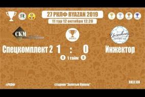 27 РКЛФ   Бронзовый Кубок   Спецкомплект 2 - Инжектор   1:0