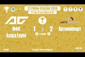 27 РКЛФ | Золотой Кубок | МФК Азард Групп - Автоимпорт | 1:2