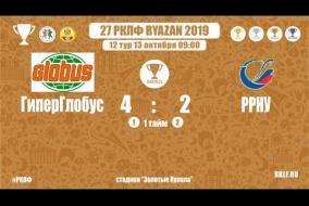 27 РКЛФ | Бронзовый Кубок | ГиперГлобус - РРНУ | 4:2
