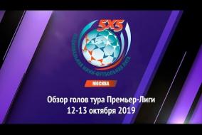 ОБЗОР голов тура Премьер-Лиги Чемпионата Москвы НМФЛ от 12-13.10.2019