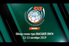 ОБЗОР голов тура Высшей Лиги НМФЛ-Москва - 12-13.10.2019