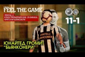 Feel The Game 1.2. Юнайтед громит