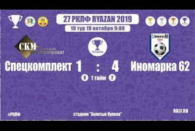 27 РКЛФ   Ветеранский Кубок   Спецкомплект - Иномарка 62   1:4