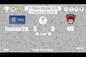 27 РКЛФ | Серебряный Кубок | Рязанская ГРЭС - ОКБ | 5:0