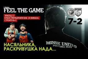 Feel The Game 1.3. Насяльника, раскривушка нада. 1/4 финала Кубка Премьерлиги 8x8.