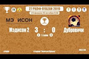 27 РКЛФ | Бронзовый Кубок | Мэдисон 2 - Дубровичи | 3:0