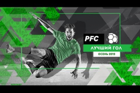 Лучший гол 7-го тура Регулярного Чемпионата PFC - Иван Лозенков (Директива Групп)
