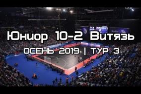 Юниор 10-2 Витязь | БЛФЛ | ОСЕНЬ 2019