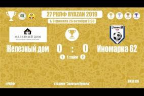 27 РКЛФ | Золотой Кубок | Железный дом - Иномарка 62 | 0:0 (1:2)