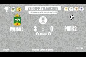 27 РКЛФ | Серебряный Кубок | Мурмино - РНПК 2 | 3:0