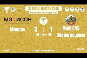 27 РКЛФ | Золотой Кубок | Мэдисон - МФК СЧВ Экология дома | 3:1