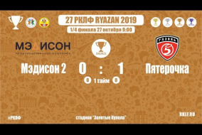 27 РКЛФ | Бронзовый Кубок | Медисон 2 - Пятерочка | 0:1