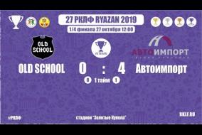 27 РКЛФ | Ветеранский Кубок | OLD SCHOOL - Автоимпорт | 0:4