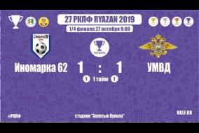 27 РКЛФ | Ветеранский Кубок | Иномарка 62 - УМВД | 1:1 (1:3)