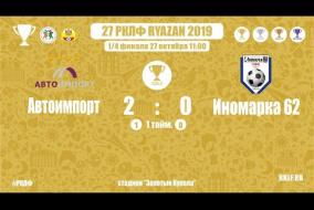27 РКЛФ | Золотой Кубок | Автоимпорт - Иномарка 62 | 2:0