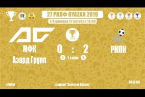 27 РКЛФ | Золотой Кубок | МФК Азард Групп - РНПК | 0:2