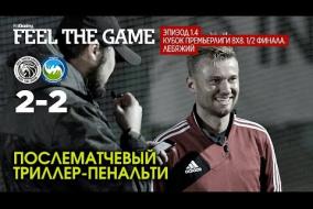 Feel The Game 1.4. Послематчевый триллер-пенальти. 1/2 финала Кубка Премьерлиги 8x8.