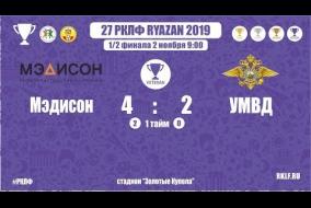 27 РКЛФ | Ветеранский Кубок | Мэдисон - УМВД | 4:2