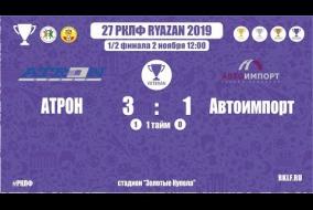27 РКЛФ | Ветеранский Кубок | АТРОН - Автоимпорт | 3:1