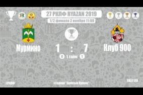 27 РКЛФ | Серебряный Кубок | Мурмино - Клуб 900 | 1:7